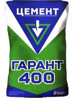 Цемент Гарант ПЦ - 400 (25 кг)