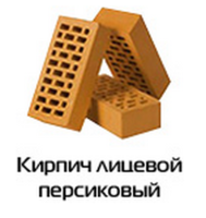 """Кирпич облицовочный """"светлый персик"""" М-250"""