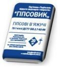 Гипс строительный серый    20кг (алебастр)   Украина, купить, заказать, продажа, недорого, низкая цена, Херсон, Новая Каховка, Каховка