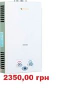 Газовая колонка SAVANNA LCD 10L, купить, заказать, продажа, недорого, низкая цена, Херсон, Новая Каховка, Каховка